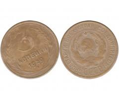 3 копейки 1929 перепутка (шт 20 коп)