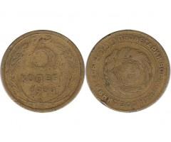 5 копеек 1930 года (соосность 170 градусов)