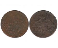 5 копеек 1838 года ЕМ НА