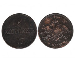5 копеек 1839 года ЕМ НА