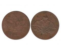 5 копеек 1832 года ЕМ ФХ