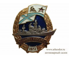 Знак Адмирал Макаров