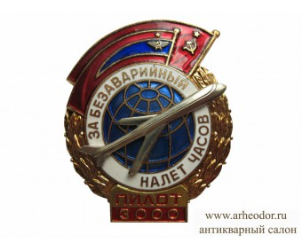 Знак за безаварийный налет часов (пилот)