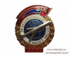 Знак за безаварийный налет часов (штурман)