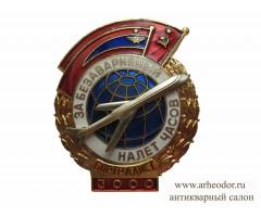 Знак за безаварийный налет часов (бортрадист)