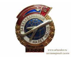 Знак за безаварийный налет часов (бортмеханик)