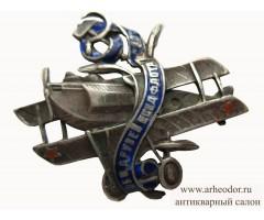 Общество друзей воздушного флота