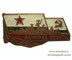 Адмирал Зозуля