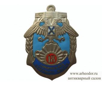 Знак 18 дивизия АПЛ Северного флота