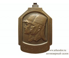 Бельгия медаль За войну в Африке в 1940-1945 гг