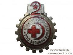 Готов к санитарной обороне СССР 2-й ступени