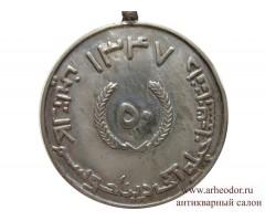 Афганистан Военная медаль в ознаменование 50 лет независимости