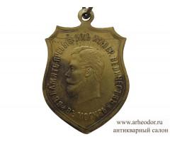 Памятный жетон