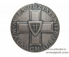 Польша медаль за участие в боях за Берлин