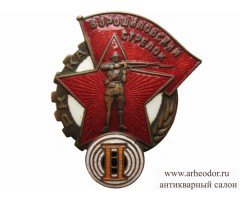 Ворошиловский стрелок РККА