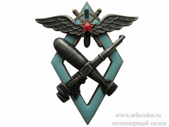 Знак летнаба и штурмана ВВС РККА обр1938 года