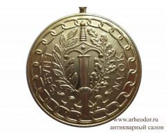 Бельгия медаль союза бывших военнопленных