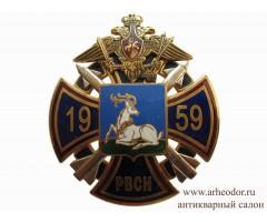 РВСН 1959
