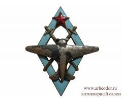 Знак пилота военных авиационных школ ВВС РККА обр 1938 года