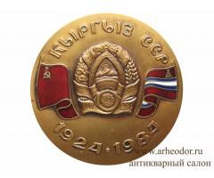 Настольная медаль 60 лет КССР