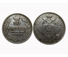 10 копеек 1825 года СПБ ПД