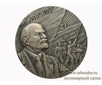 Настольная медаль 60 лет Великой Октябрьской социалистической революции