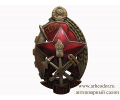 Лучший работник пожарной охраны НКВД СССР