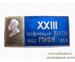XXIII конференция ВЛКСМ МИФИ