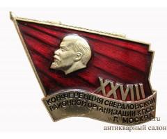 XXVIII конференция свердловской организации КПСС