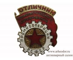ОСС промкооперации РСФСР