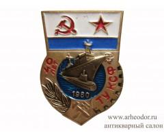 40 лет ТУ КСФ