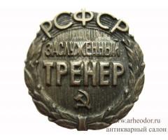 Заслуженный тренер РСФСР