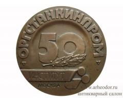 """Настольная медаль 50 лет институту """"Оргстанкинпром"""""""