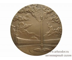 Настольная медаль центральный музей ВОВ