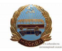 Знак на головной убор сотрудника Московского горуправления пассажирского автотранспорта