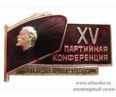 XV партийная конференция Москва 1985 год