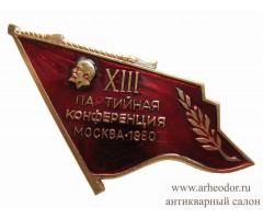 XIII партийная конференция Москва 1980