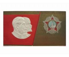 Билет участника ВЛКСМ 1949 год