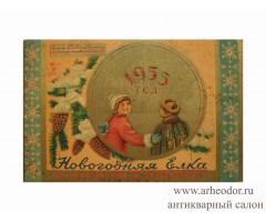 Приглашение на новогоднюю елку 1955 год