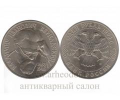 1 рубль 1993 года Вернадский