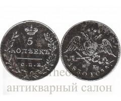 5 копеек 1830 СПБ НГ
