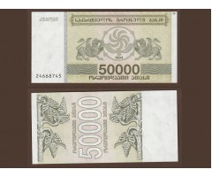 Грузия 50000 купонов (лари) 1994 года