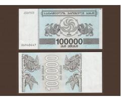 Грузия 100000 купонов (лари) 1994 года