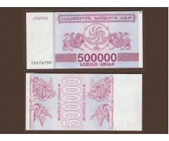 Грузия 500000 купонов (лари) 1994 года