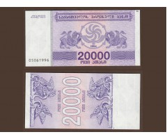 Грузия 20000 купонов (лари) 1994 года