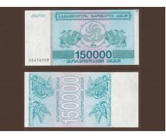 Грузия 150000 купонов (лари) 1994 года