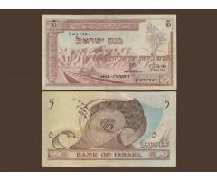 Израиль 5 лир 1955 год
