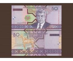 Туркменистан 50 манат 2005 год