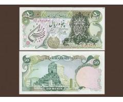 Иран 50 риалов 1978 года (3-й временный выпуск)