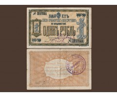 Билет Союза Приамурских Кооперативов 1 рубль 1918 год